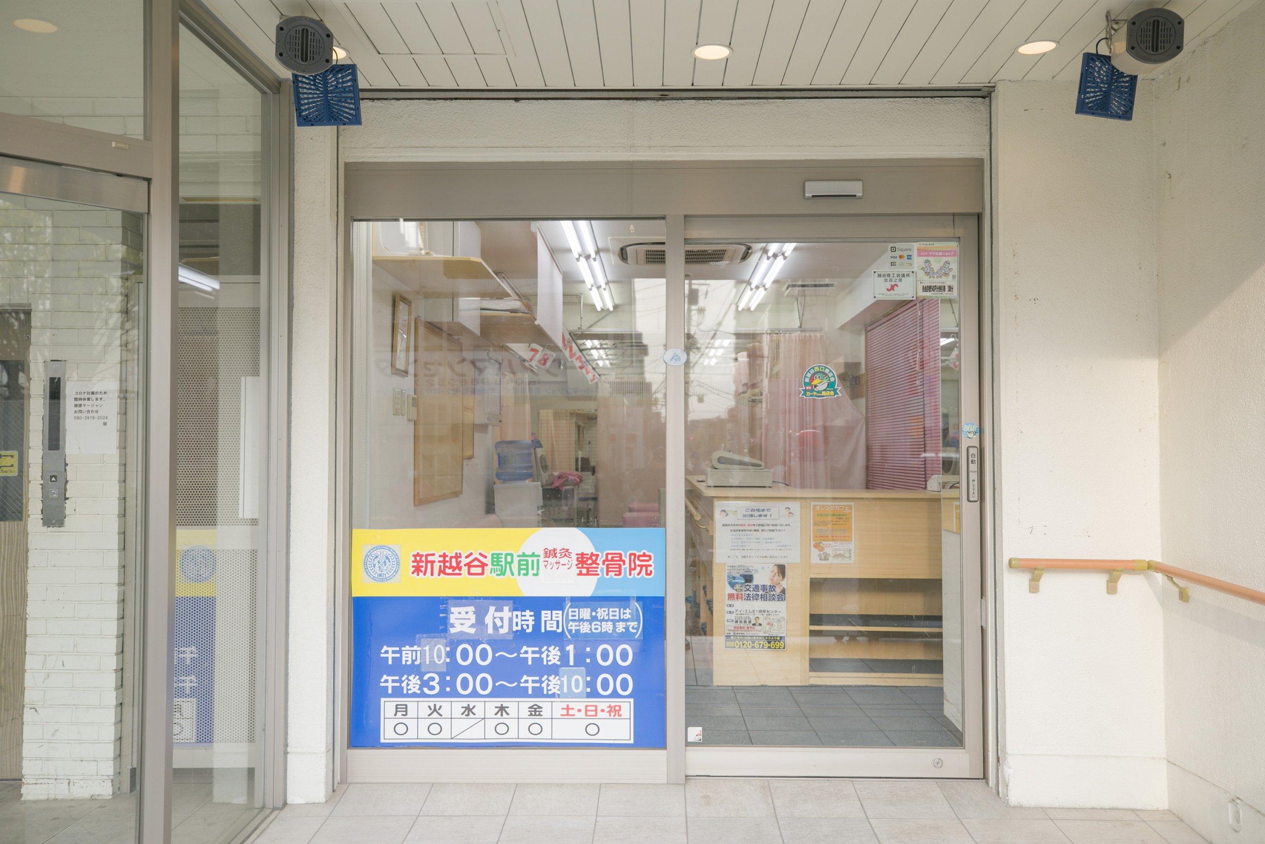 新越谷駅前鍼灸整骨院の外観②