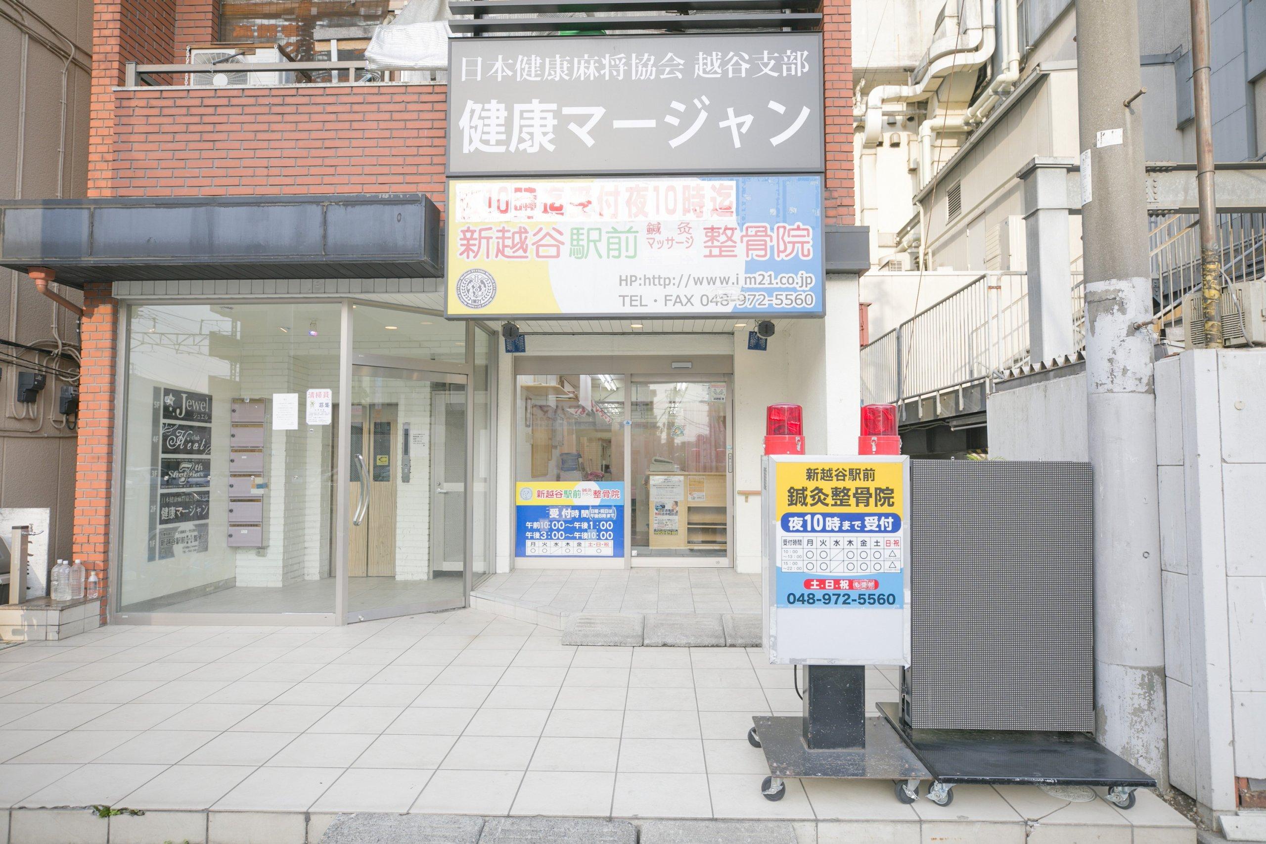 新越谷駅前鍼灸整骨院の外観①
